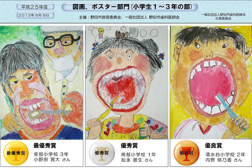 20130606図画ポスター1-3_1000x670