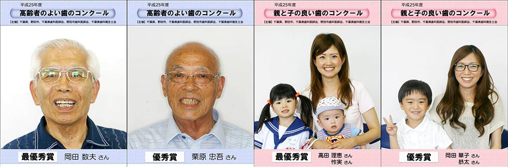 20130606高齢者親子代表者A1000x369jpg