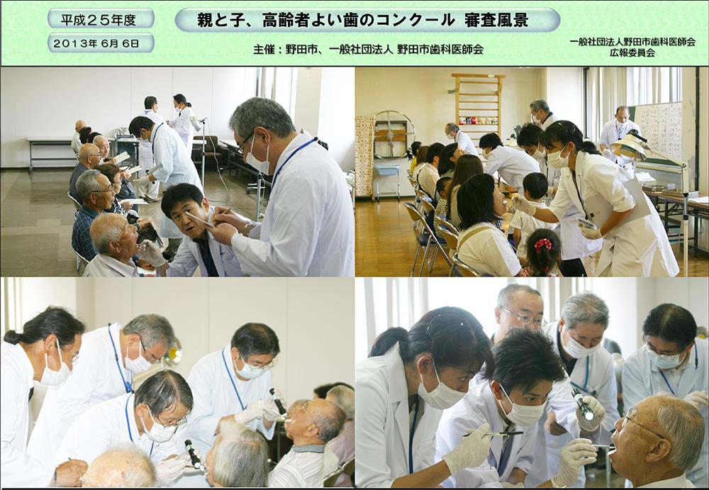 20130606----◎●よい歯のコンクール親子高齢者審査風景_02-1000x691