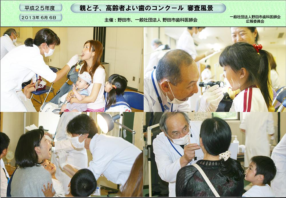 20130606----◎●よい歯のコンクール親子高齢者審査風景_04_1000x691