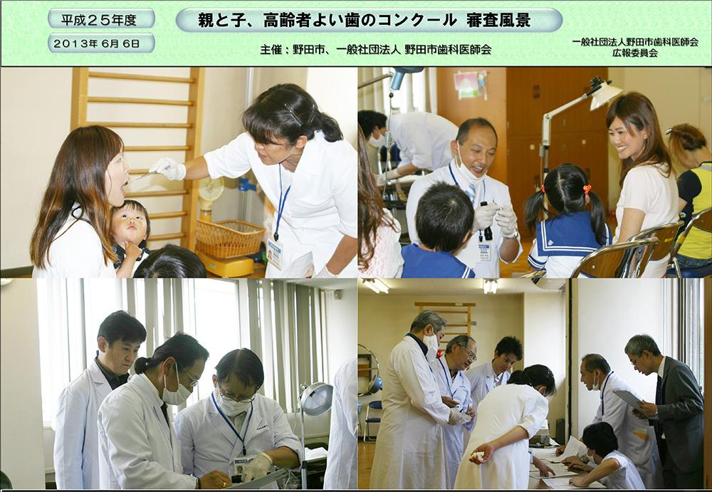 20130606----◎●よい歯のコンクール親子高齢者審査風景_06_1000x691