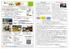 地域新聞201310月号small