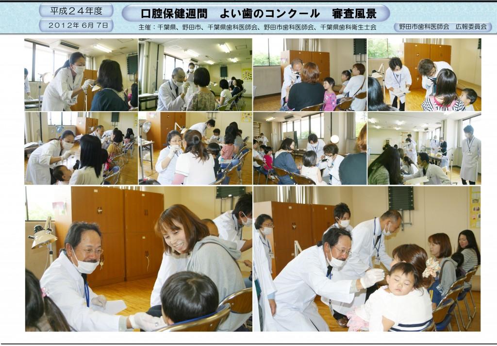 20120607よい歯のコンクールLay0103