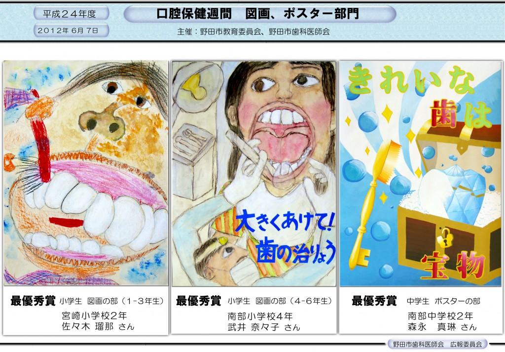 20120607図画ポスターまとめFitjpg