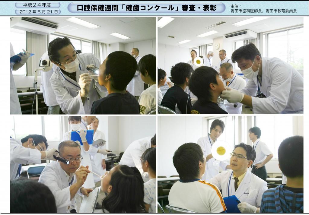 20120621健歯コンクール03NEW