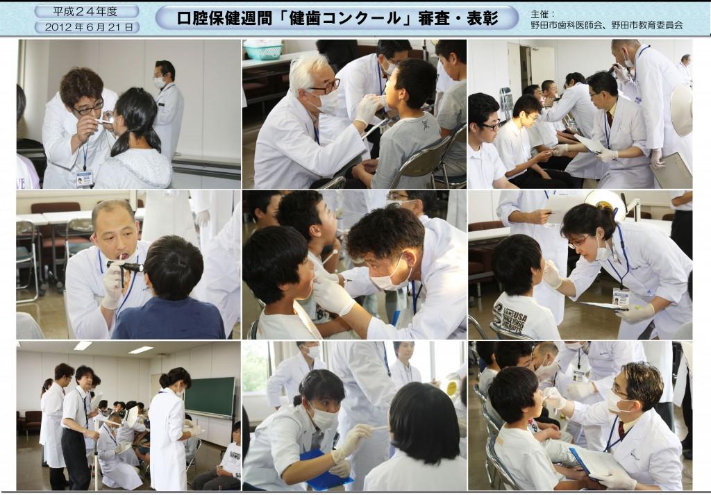 20120621健歯コンクール05