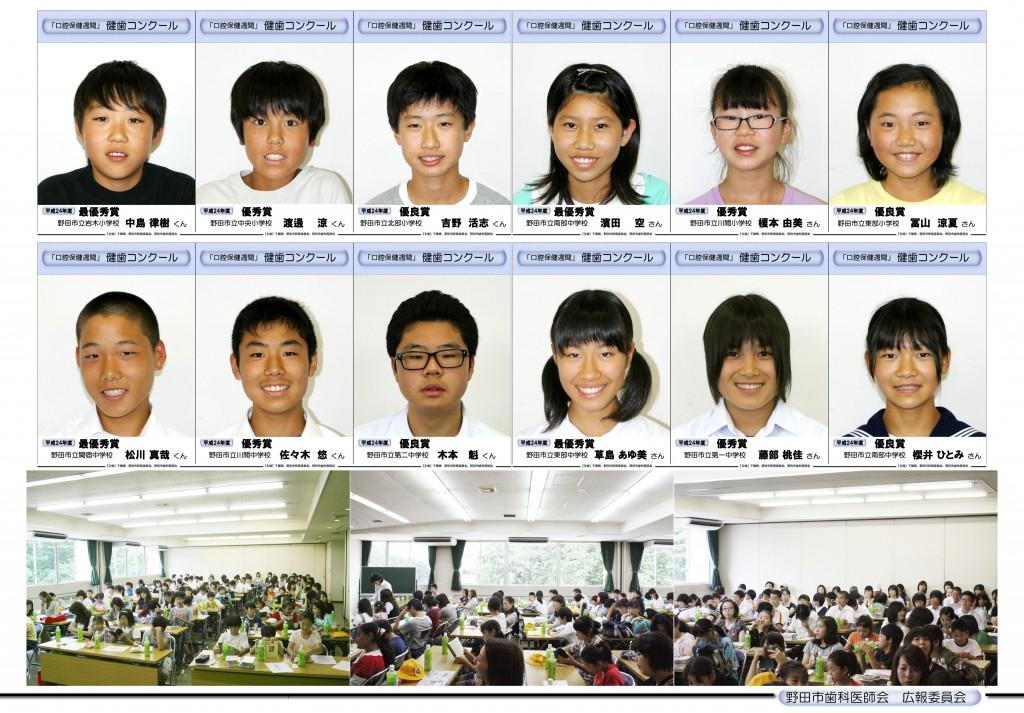 20120621健歯コンクール08