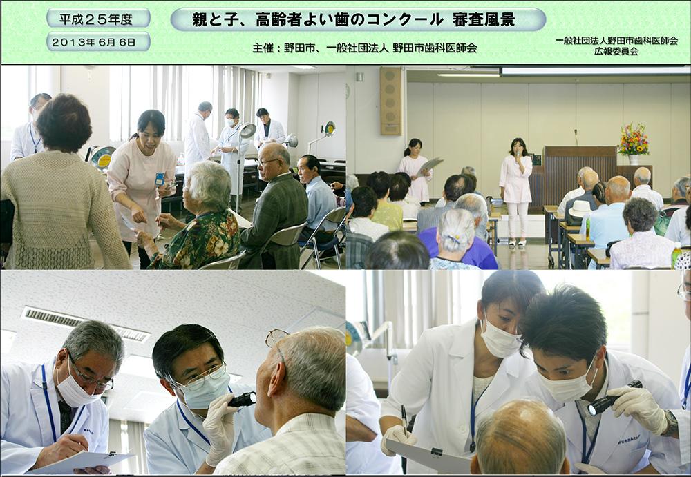 20130606----◎●よい歯のコンクール親子高齢者審査風景_03_1000x691