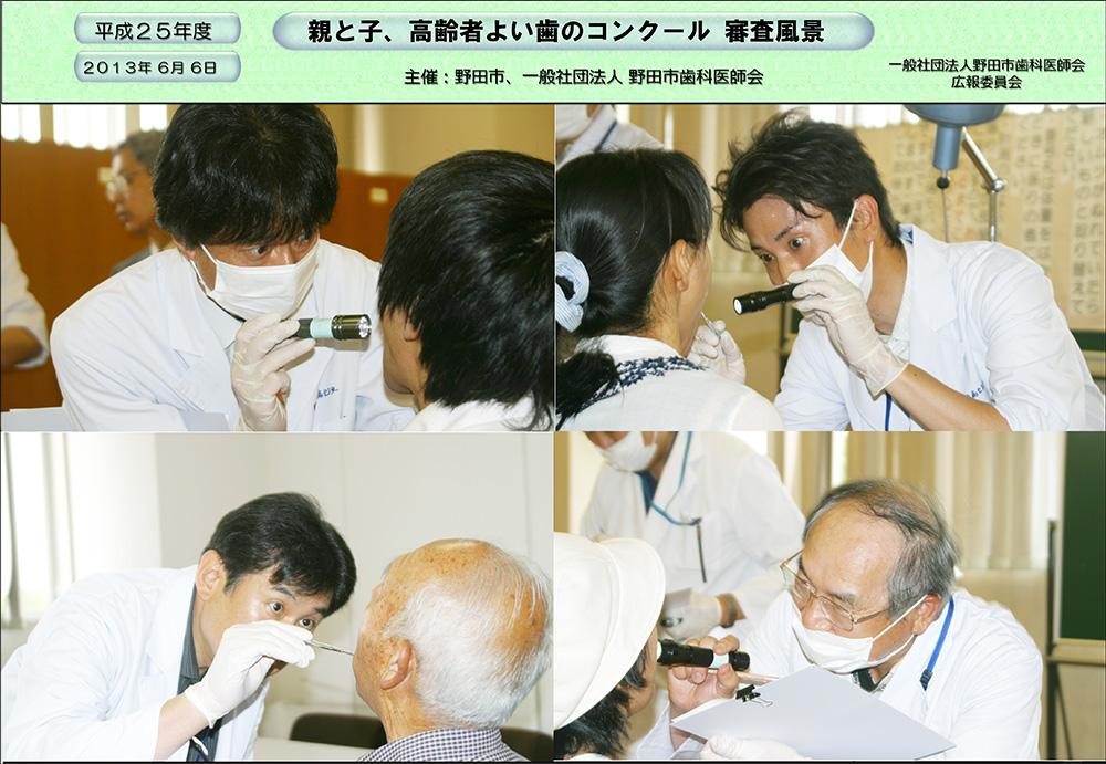 20130606----◎●よい歯のコンクール親子高齢者審査風景_05_1000x691