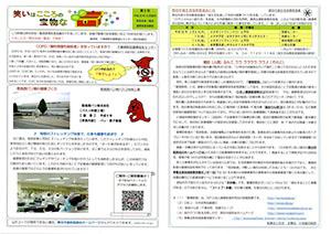 地域新聞201312月号small